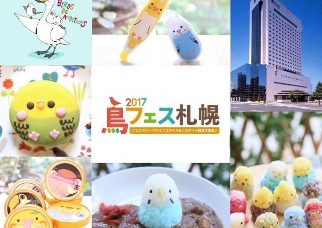 可愛い雑貨が大集合する「鳥フェス」 北海道で初開催