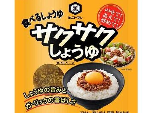 【プレゼント】「キッコーマン サクサクしょうゆ(3袋セット)」(8名様)