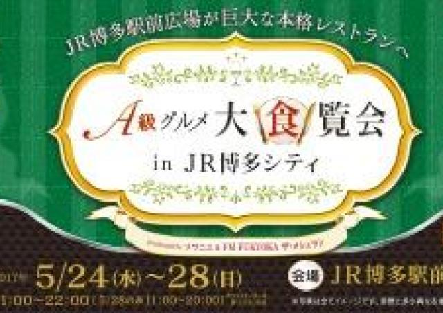 博多で「A級グルメ大食覧会」 地元の名店が自慢メニューを提供