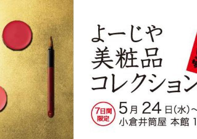 京都よーじや 井筒屋小倉店に期間限定オープン