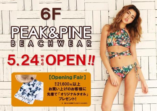 100%オリジナルの水着がずらり「PEAK&PINE」期間限定OPEN