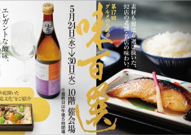選び抜かれた素材と製法! 日本各地の老舗・名店の美味が勢ぞろい
