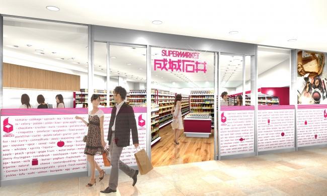 高級スーパー「成城石井」が東北初出店! オープニング企画も用意