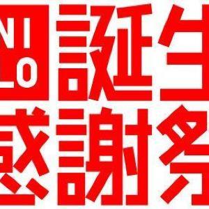 ユニクロ「33周年 誕生感謝祭」 オトクが目白押しの7日間