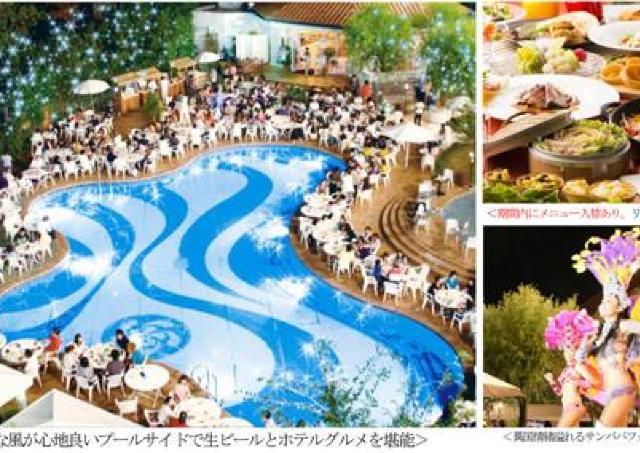 リゾート感たっぷり!千里阪急ホテルのプールサイドにビアガーデン出現