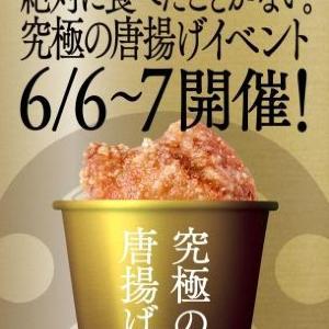 2000円相当「究極から揚げ」を無料で食べられる! 胸アツ試食イベント