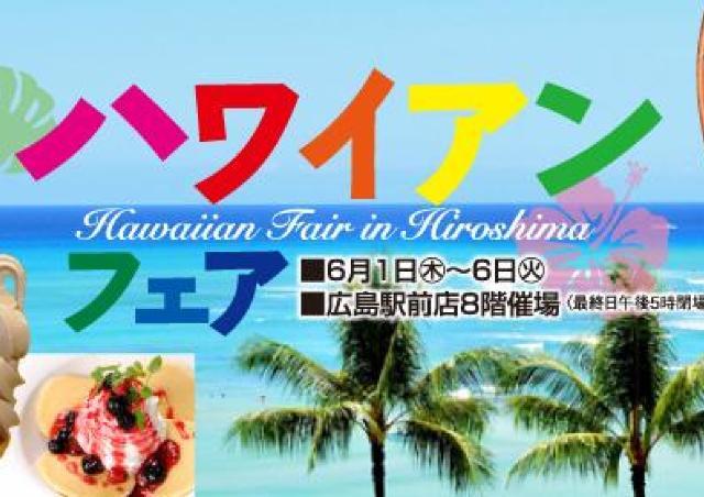 南国ムード満点! 福屋でグルメ&雑貨充実の「ハワイアンフェア」