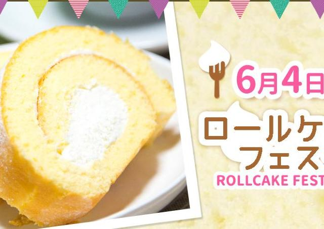 ロールケーキ1000カットが集結! 人気菓子店自慢の味を楽しむイベント