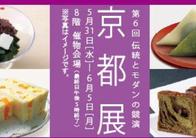 有名店のサンドイッチや抹茶香るスイーツ... 京都の美味が勢ぞろい