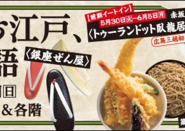 東京の定番&注目グルメが大集合 広島三越で「TOKYO物語」開催