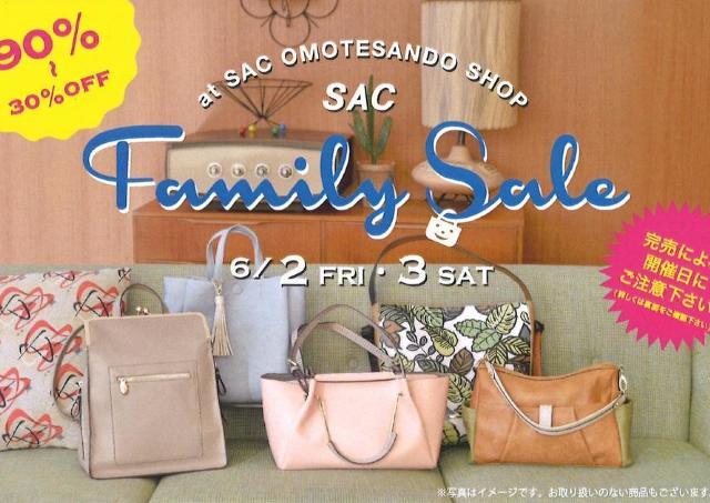 バッグや小物が最大90%オフ! 「SAC」のファミリーセール