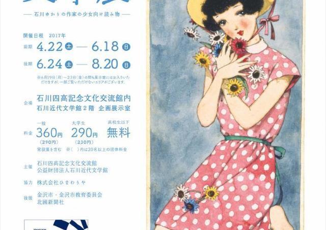 レトロな「少女雑誌」の世界に触れる 文学館で「乙女の文学展」
