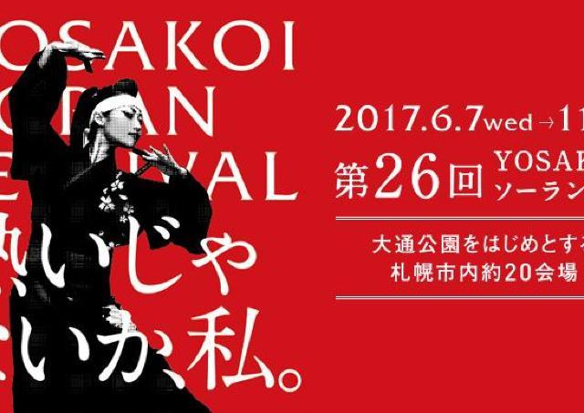 札幌中が熱気に包まれる! 「YOSAKOIソーラン祭り」開催