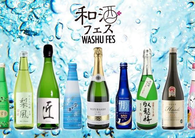 100種以上の日本酒を飲み比べ! 3000円で楽しめる「和酒フェス」