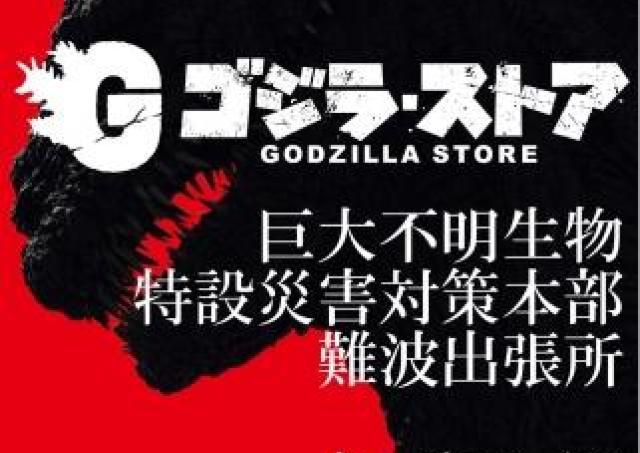 「ゴジラ・ストア」出張所が大阪に! 新描き下ろしグッズも登場