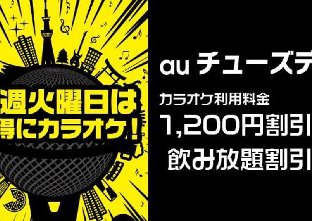 カラオケ代1200円引の「auチューズデイ」  新たに2チェーンが仲間入り!