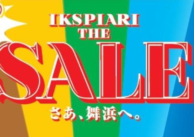 東京ディズニーリゾート「イクスピアリ」 最大70%オフのセール開催