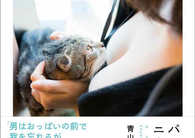 深い谷間だニャ。チュート徳井推薦の「ネコ×おっぱい」写真集は女子も二度見するレベル
