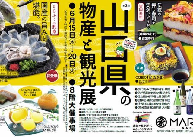 とらふく、岩国寿司...山海の幸あふれる山口県のごちそう満載