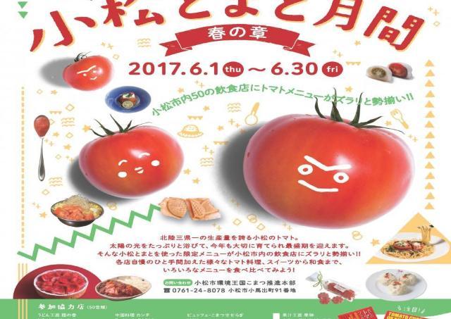 北陸三県一のトマト産地・小松市で50の飲食店が参加するトマトフェア