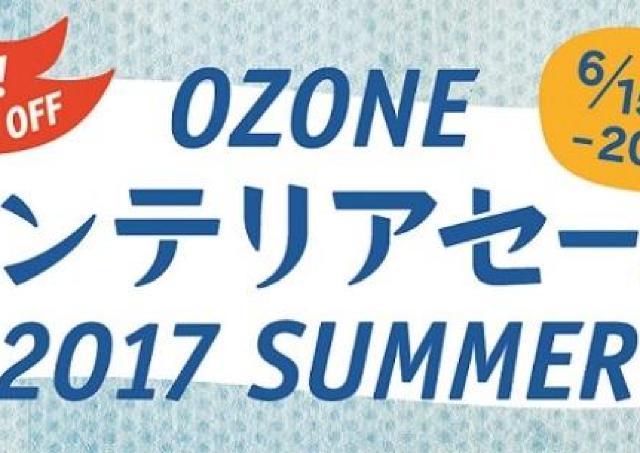 家具やインテリアが最大70%オフ! 「OZONE」でセール開催