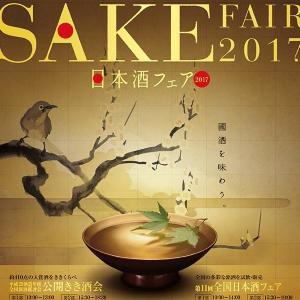 好きなだけ利き酒できる! 池袋で「日本酒フェア」開催