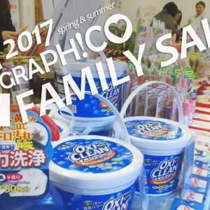 洗剤などが70%以上オフ! 半期に1度の「グラフィコ」ファミリーセール