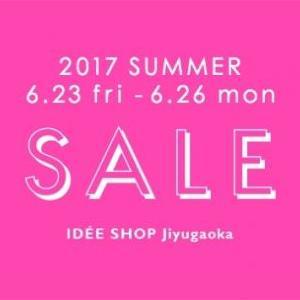 イデーショップ自由が丘店 4日間の夏セール開催