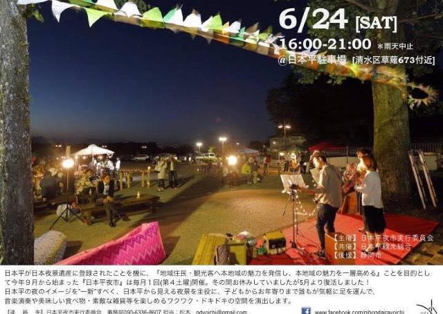 夜景遺産認定地で楽しむ グルメあり音楽ステージありの「日本平夜市」