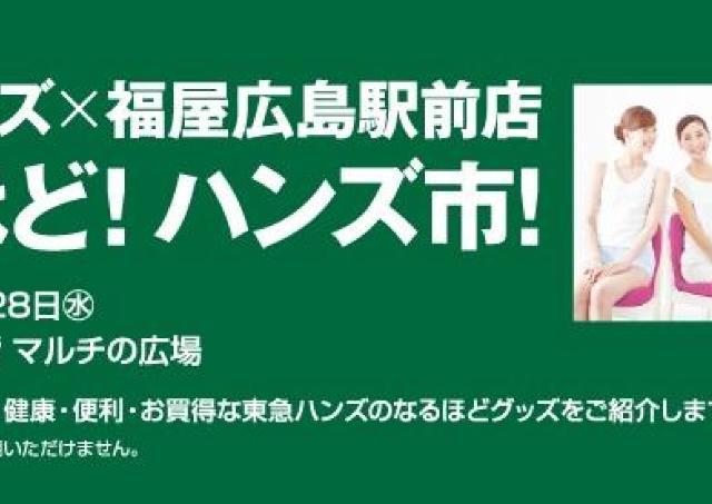 アイデアひとつで暮らしが変わる!福屋広島駅前店「なるほど!ハンズ市」