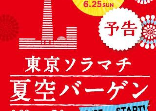 東京ソラマチ「夏空バーゲン」 ファッションも雑貨も最大70%オフ