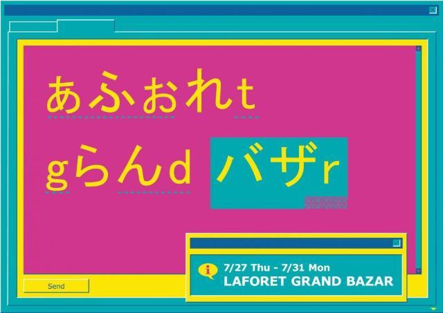 ラフォーレ原宿セールは7月27日から 「お得すぎて大興奮の5日間」