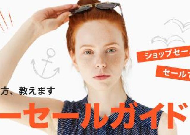セールで失敗しないためには? 東京バーゲンマニア名物!夏セール特集スタート