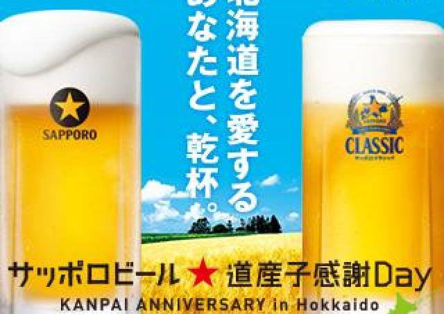 ビール1杯200円! サッポロビール発祥の地で「道産子感謝Day」
