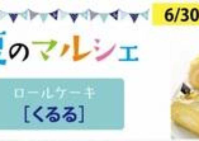 ロールケーキの人気店「Kururu」が期間限定でASSEに登場!