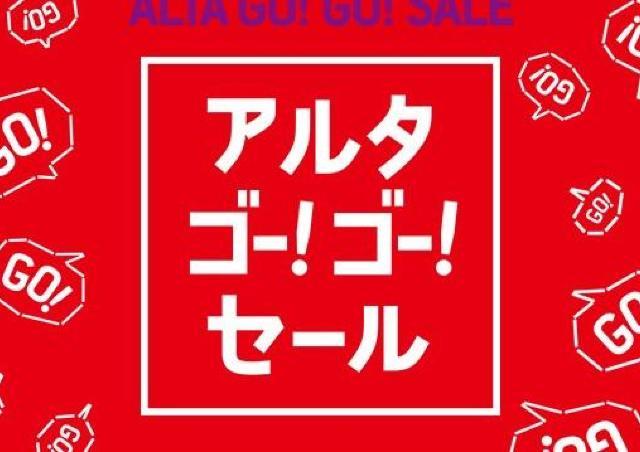 90%オフのアイテムも! 「ALTA」4店舗でセール開催