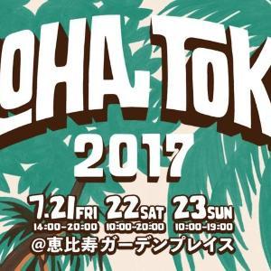 今年は恵比寿で開催! ハワイ気分に浸る「ALOHA TOKYO 2017」