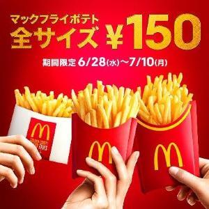 ポテト全サイズ150円! マクドナルドが期間限定キャンペーン