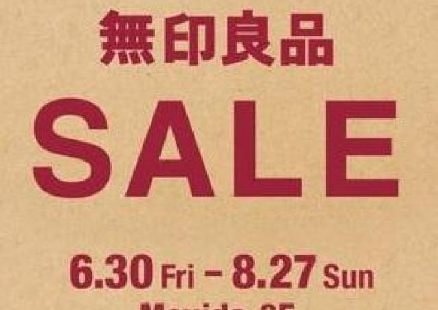 西武渋谷店で「無印良品セール」 洋服や雑貨がプライスダウン!