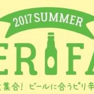 全国の地ビールが540円! 浅草で楽しむ夏のグルメフェア