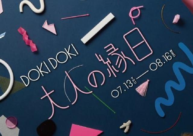 渋谷ヒカリエで「大人の縁日」 心ときめく食べ歩きフードに注目!