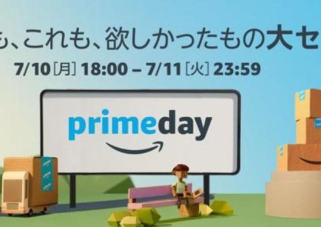 Amazonプライム会員だけのビッグセール! 数十万種がお得になる「プライムデー」