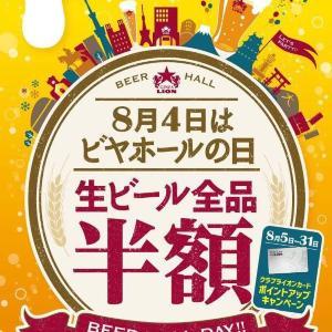 生ビールが全品半額! 8月4日はサッポロライオン創業祭へ