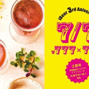 クラフトビールが777円で飲み放題! アイビアー・ルサンパームの3周年記念がすごい
