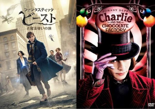 「ファンタビ」「チャリチョコ」を無料観賞! 8月は上野の「野外シネマ」へ