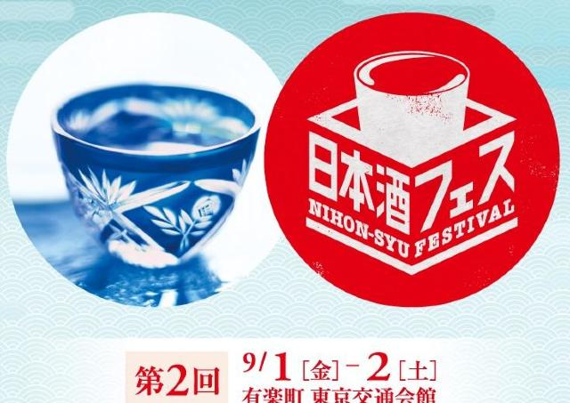 全国の酒蔵が有楽町に集結! 利き酒楽しむ「日本酒フェス」開催