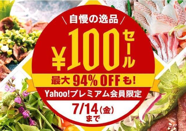あの店の人気メニューが100円に! Yahoo!ダイニングでお得企画