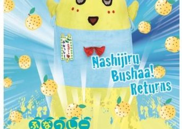 ふなっしー「地上降臨5周年」をお祝い! 「梨汁ブシャー祭 リターンズ」