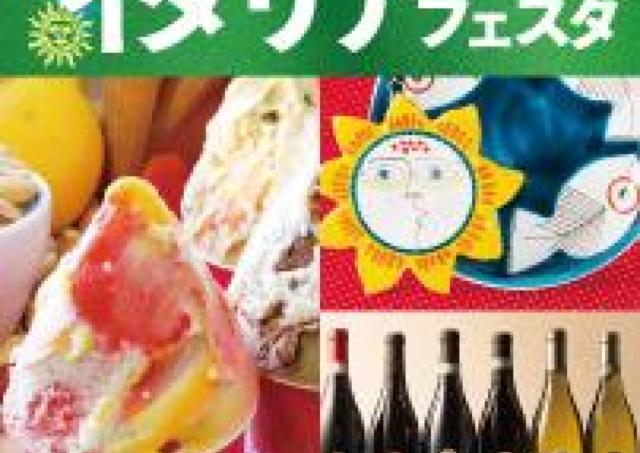 あの落合シェフの店も登場! 松坂屋で「夏のイタリアフェスタ」