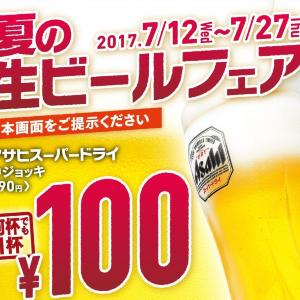 生ビールがずーっと100円! 土間土間の大人気企画、再び